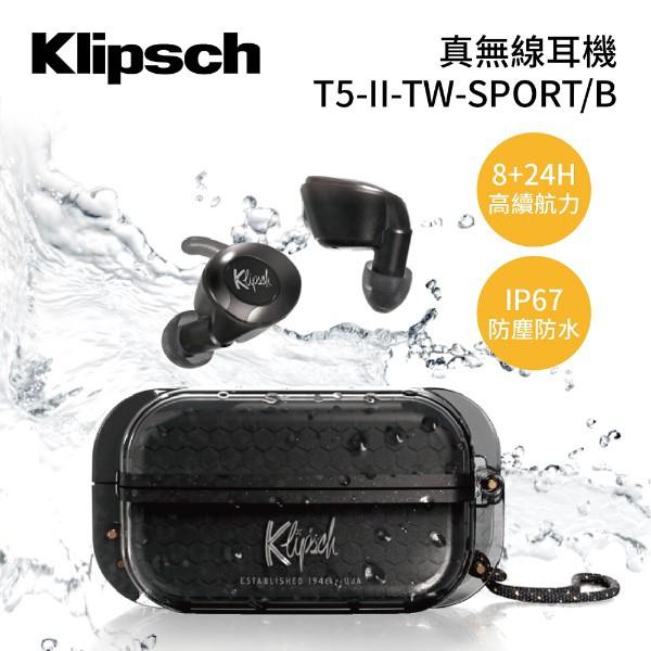 Klipsch T5 II True Wireless Sport 運動真無線藍牙耳機 (私訊優惠)
