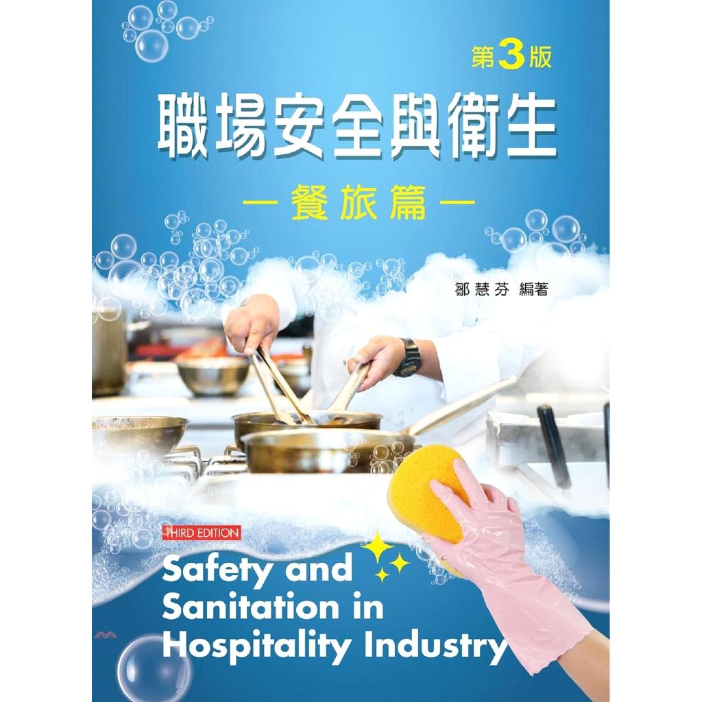 《新文京開發出版》職場安全與衛生:餐旅篇[98折]