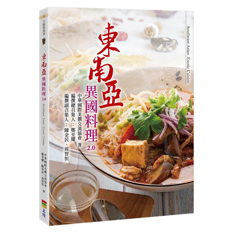 上優文化《東南亞異國料理2.0》中華國際美饌交流協會;鄭至耀、陳金民、周智恆等人著