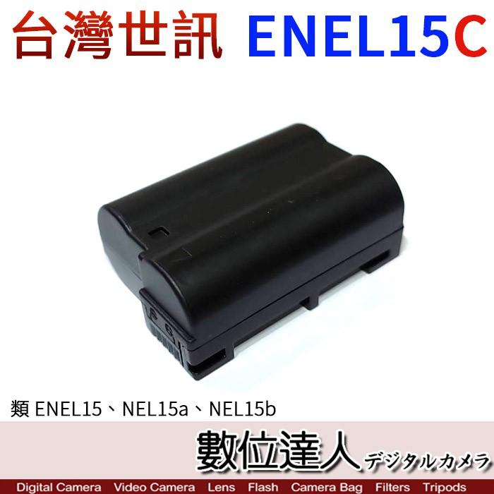 台灣世訊 Nikon ET-ENEL15C ENEL15C 副電 副廠電池/ENEL15B Z5 Z6 Z7 數位達人