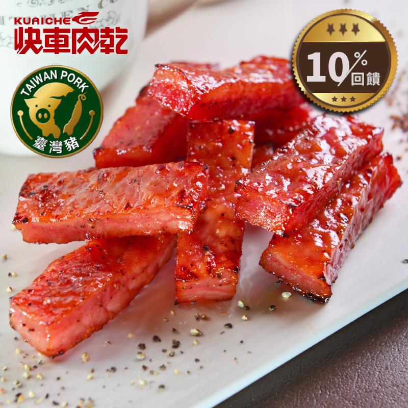 【快車肉乾】 A12招牌特厚黑胡椒豬肉乾(95g/包)◎6/1~6/30全店10%回饋◎