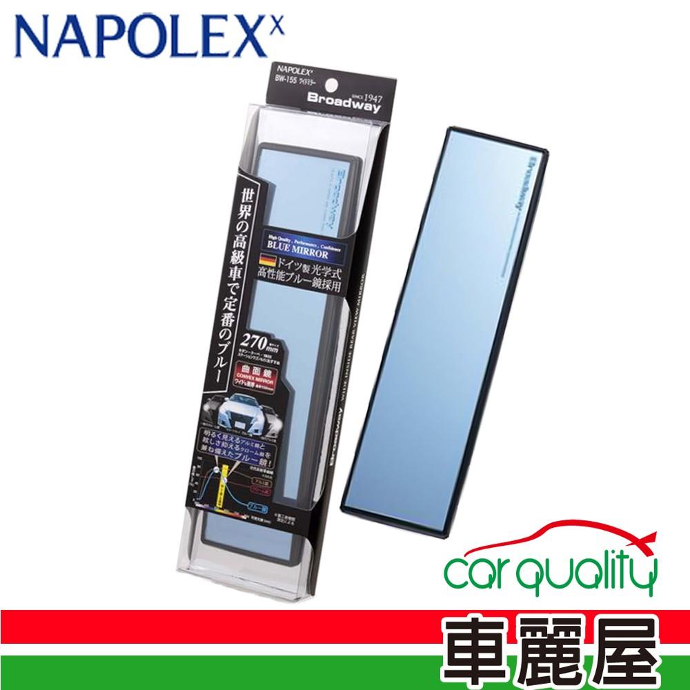 日本NAPOLEX 德國光學曲面藍鏡 300mm(BW-157) 廠商直送
