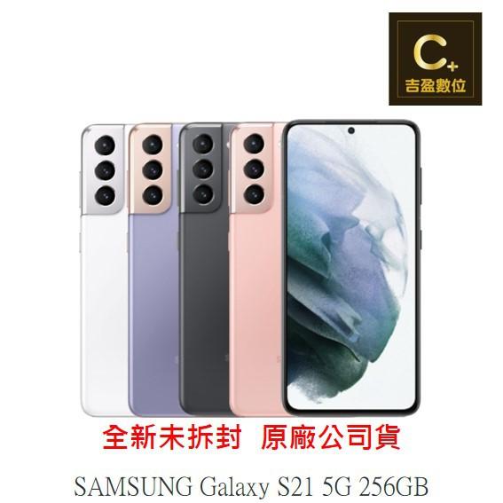 SAMSUNG Galaxy S21 5G  8G/256G 空機  【吉盈數位商城】