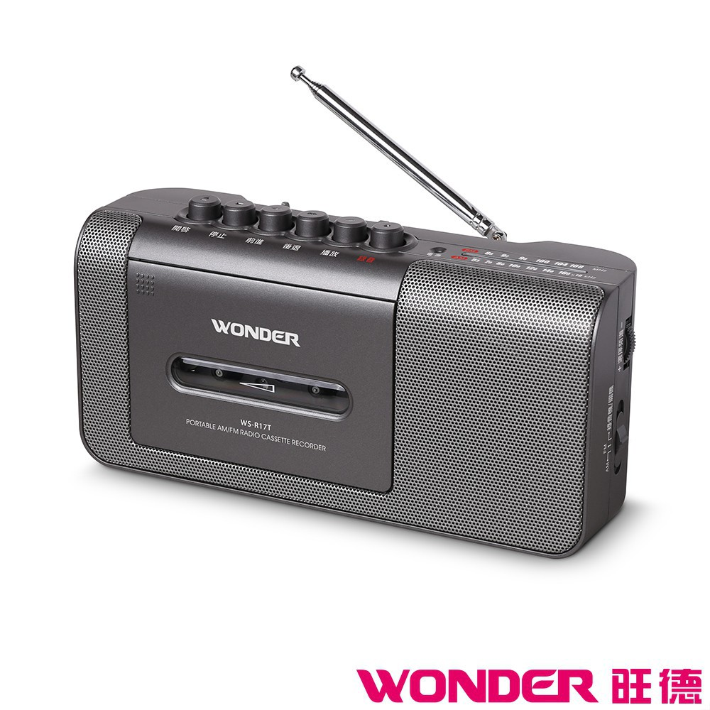WONDER旺德 手提式收錄音機 WS-R17T 廠商直送 現貨