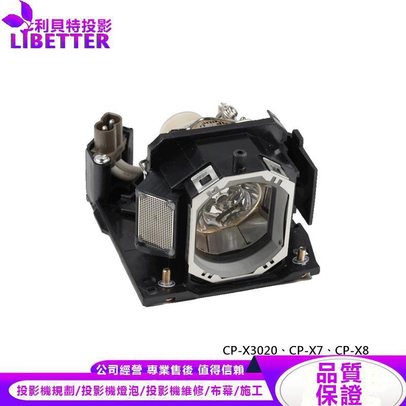 HITACHI DT01141 投影機燈泡 For CP-X3020、CP-X7、CP-X8