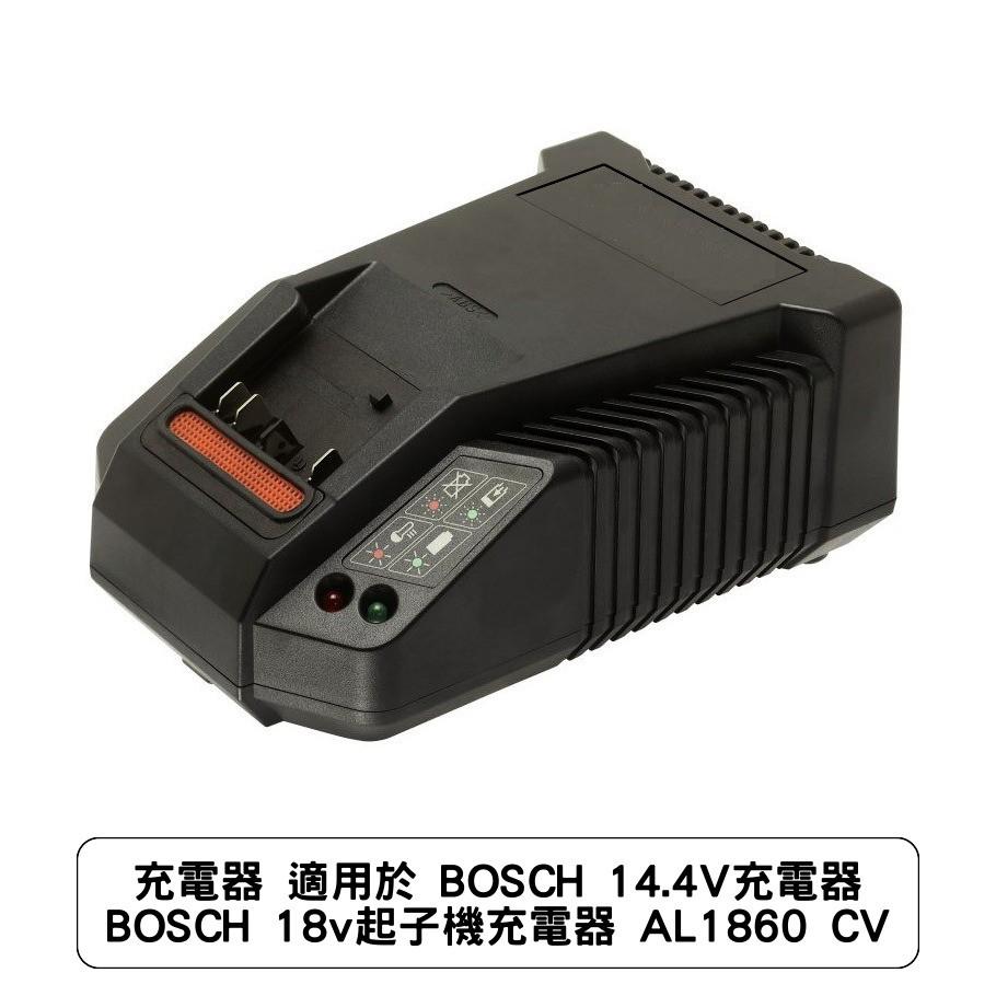 充電器 適用於 BOSCH 14.4V充電器 BOSCH 18v起子機充電器 AL1860 CV