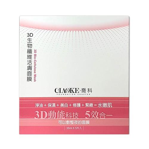 CIAOKE 3D生物纖維活膚面膜(5片入)【小三美日】D239327