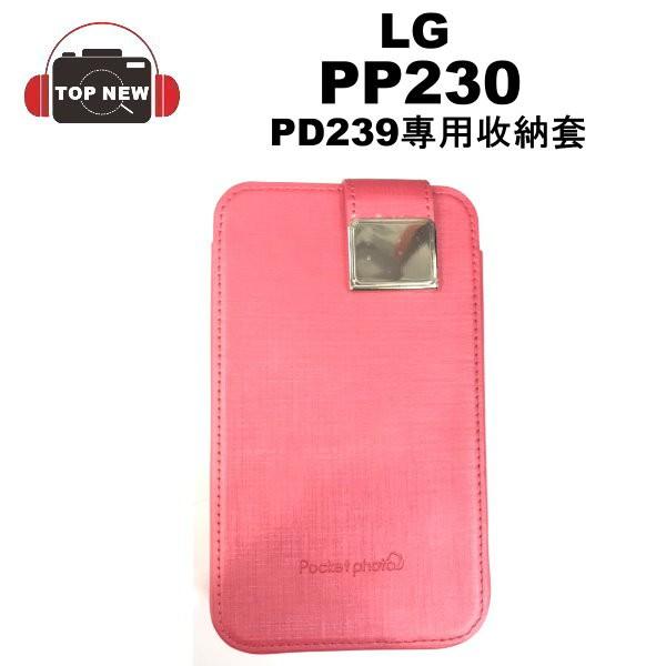 LG 收納套 PP230 Pocket Photo 3.0 PD239 原廠皮套 口袋相印機 隨身印表機專用 公司貨