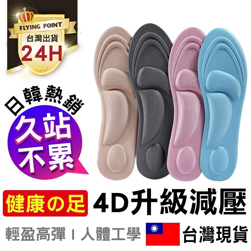 【減壓透氣】 4D彈力鞋墊 保暖 透氣 足弓減壓 舒適鞋墊  隨意剪裁鞋墊【D1-00227】