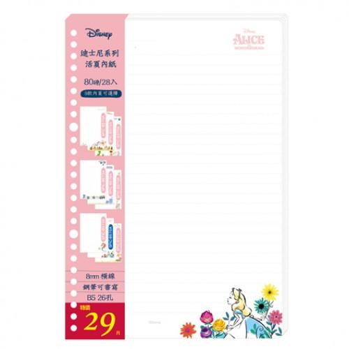 迪士尼26孔活頁內紙-迪士尼公主 愛麗絲 SPIC-B571H 活頁紙 B5內頁紙【金玉堂文具】