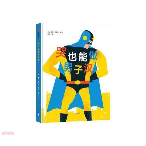 《中信出版社》哭也能做男子漢(簡體書)(精裝)[75折]