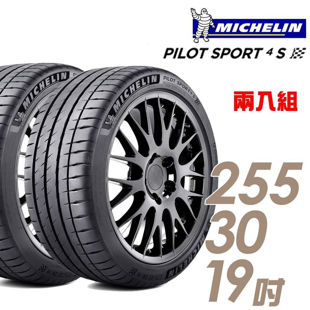 【米其林】PILOT SPORT 4S PS4S 高性能運動輪胎_二入組_255/30/19