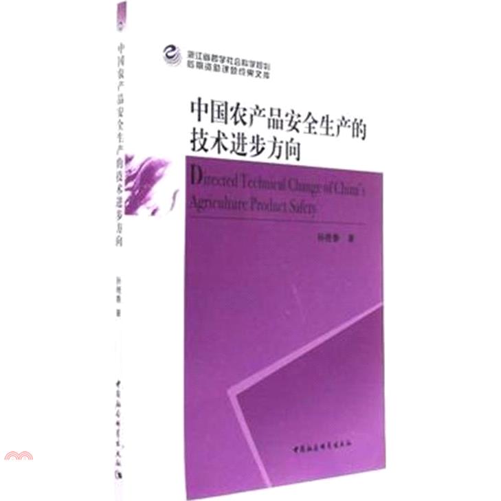 中國農產品安全生產的技術進步方向(簡體書)[5折]