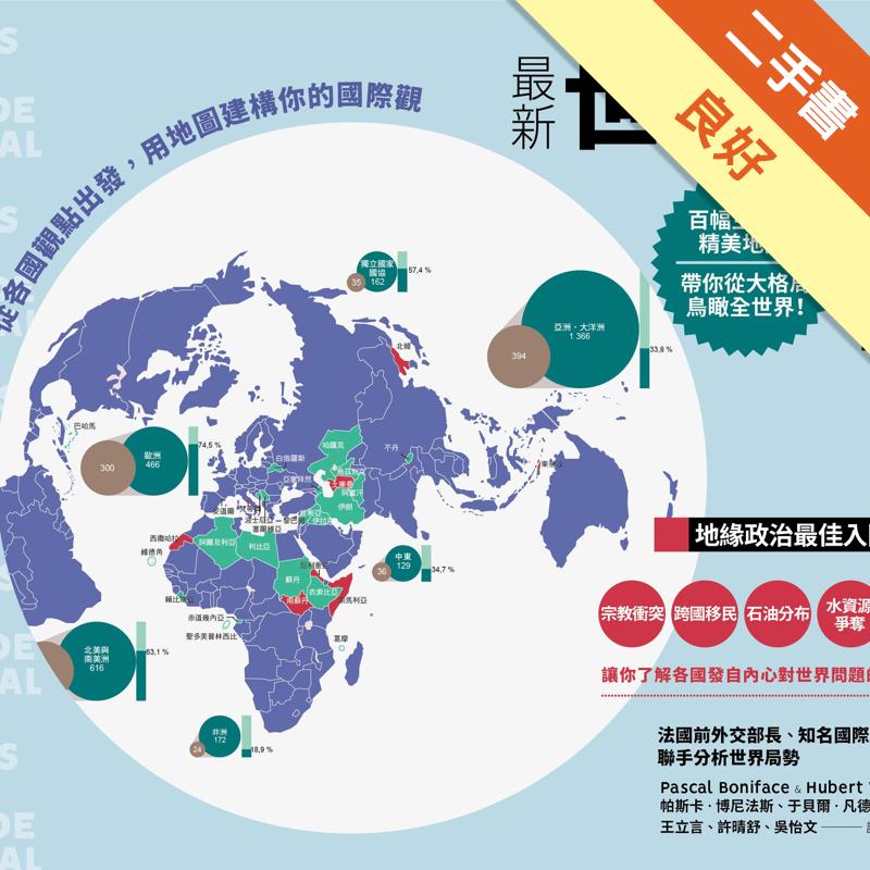 最新世界情勢地圖:從各國觀點出發,用地圖建構你的國際觀[二手書_良好]4526