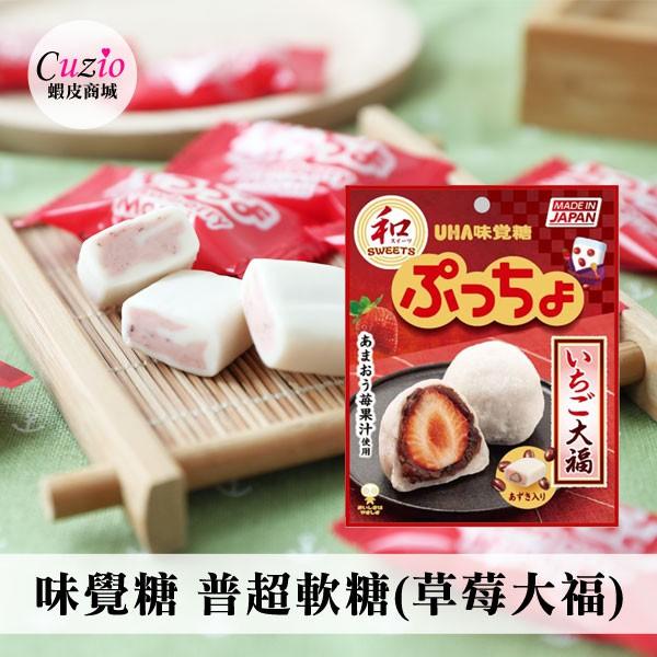日本 UHA 味覺糖 普超軟糖 50g 草莓大福味軟糖 軟糖