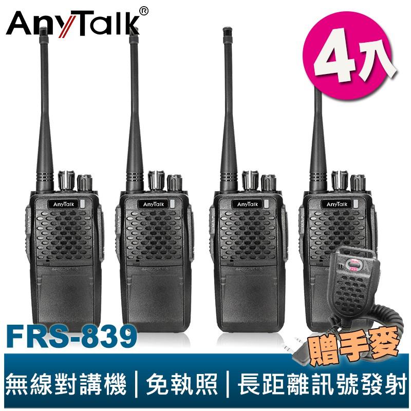 【AnyTalk】FRS-839 贈手麥 4入 遠距離 業務型 無線電對講機 車隊 露營 保全 NCC認證 免執照