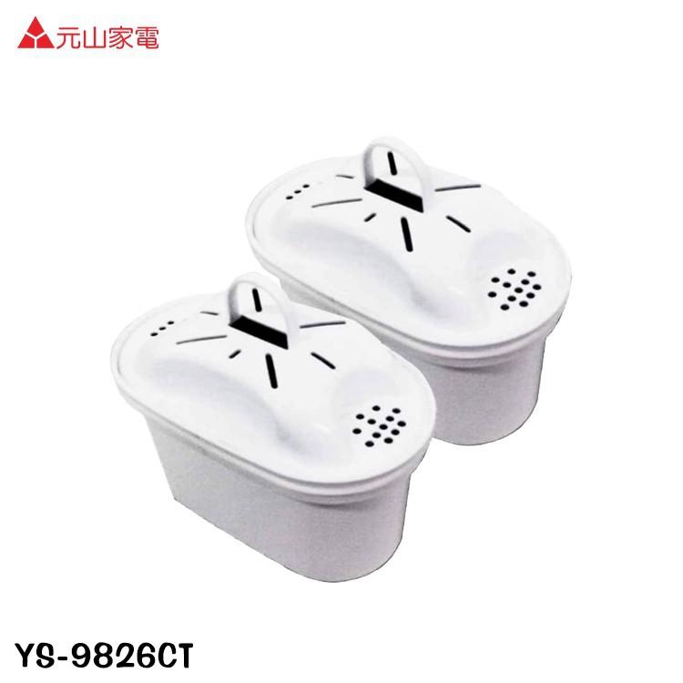 元山 YS-826DW YS-8301DWB 專用速淨 飲水機濾心 二入 YS-9826CT 廠商直送