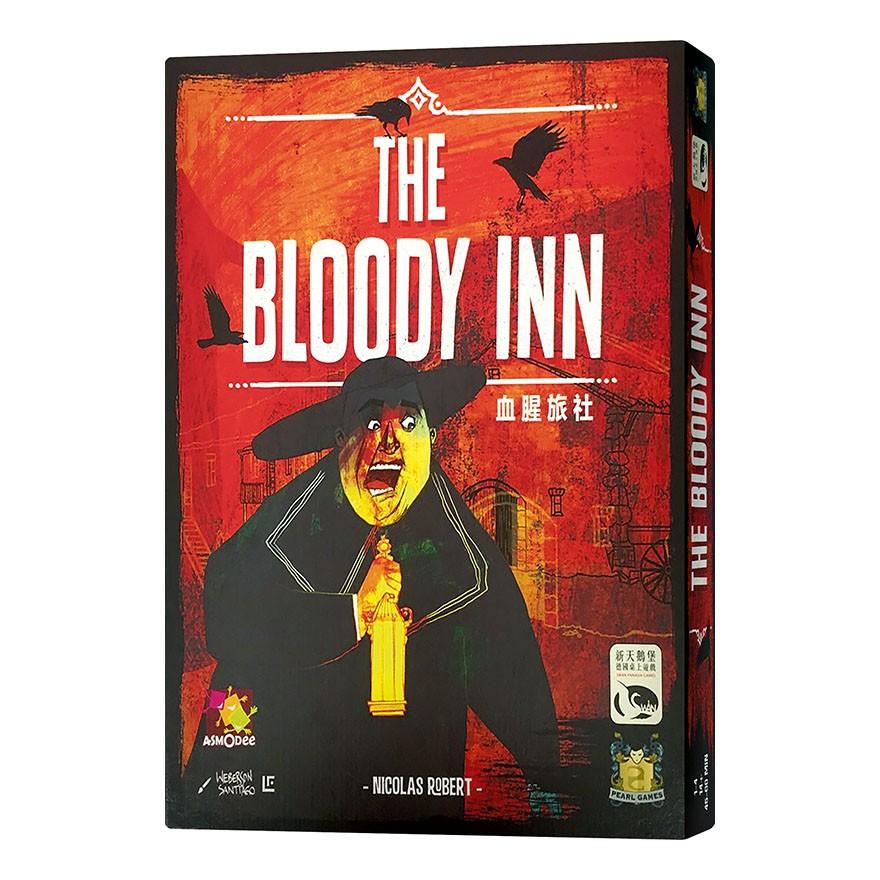 血腥旅社 The Bloody Inn 桌遊 桌上遊戲【送牌套】【卡牌屋】