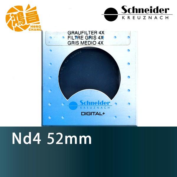 Schneider 52mm ND4 減光鏡 (減2格) 德國 信乃達 數位專用 公司貨【鴻昌】