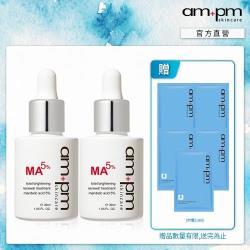 ampm牛爾 杏仁酸5%美白煥膚精華2入(加贈超濃縮三重玻尿酸保濕面膜5入)
