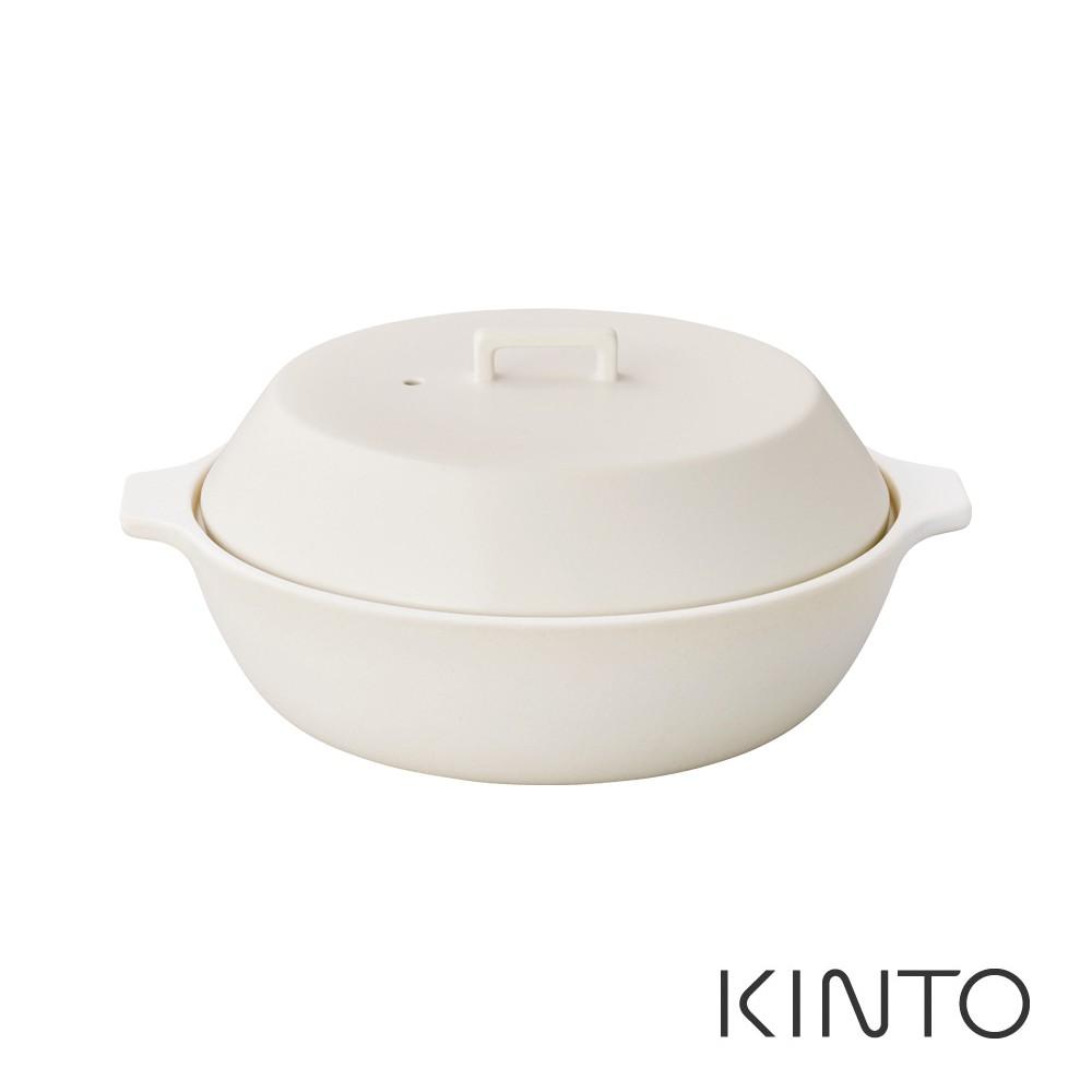 【日本KINTO】KAKOMI土鍋 2.5L 共2色