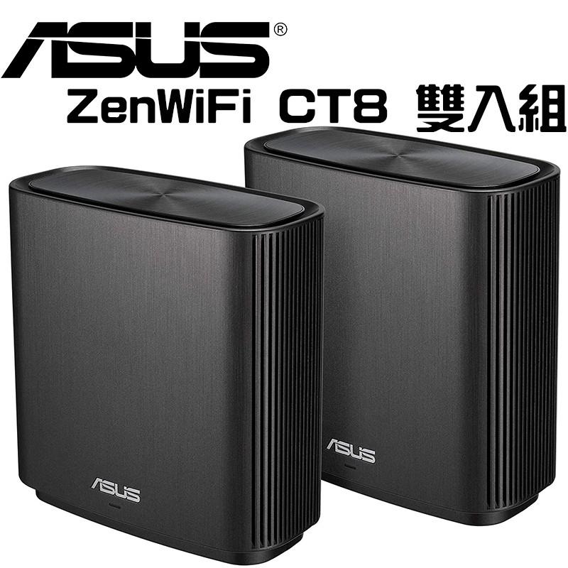 【ASUS 華碩】ZenWiFi AC CT8 雙入組 AC3000 Mesh 三頻全屋網狀 WiFi 無線路由器