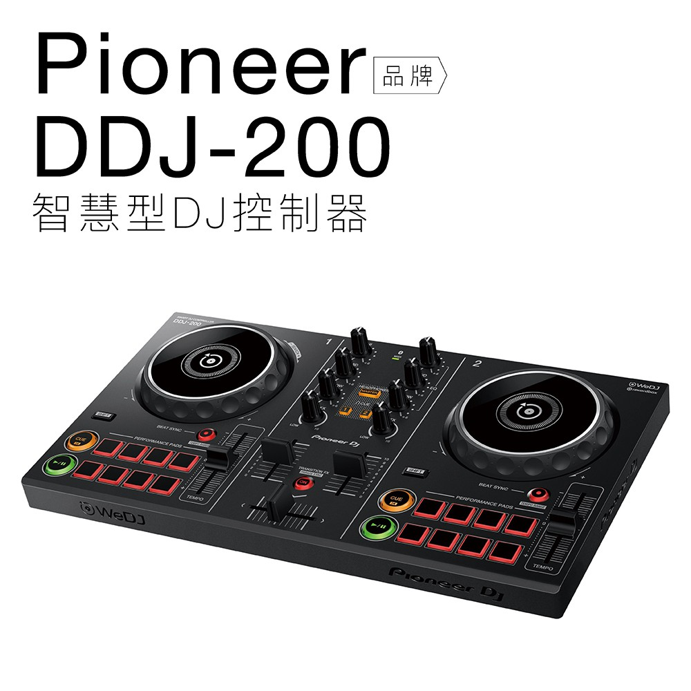 Pioneer DDJ-200 智慧型 DJ控制器 【保固一年】