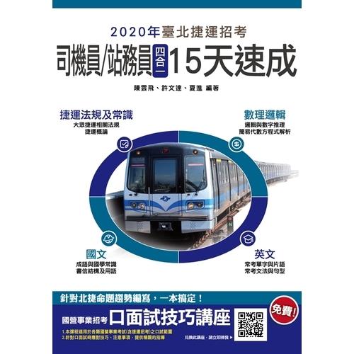 2020臺北捷運(司機員/站務員)四合一15天速成