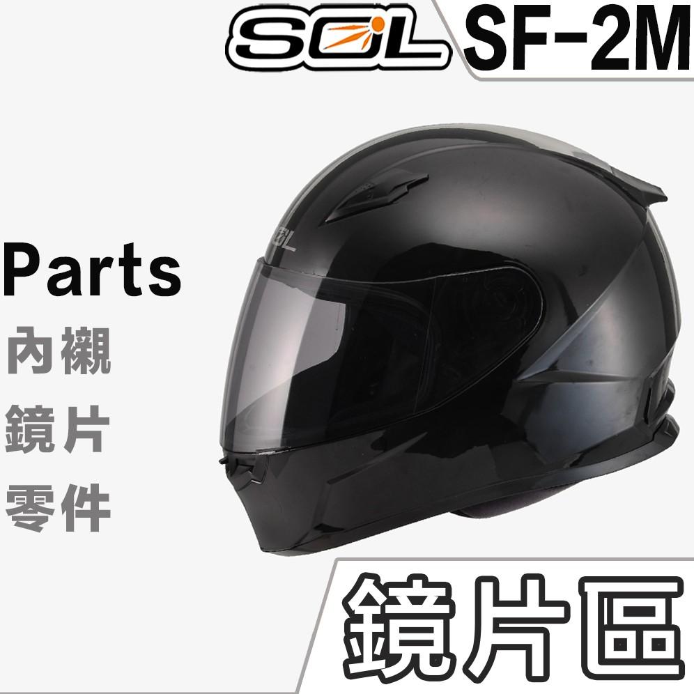 SOL SF2M SF-2M 大鏡片 電鍍藍 電鍍紅 電鍍銀 淺茶 透明 深黑 全罩 安全帽 原廠鏡片 抗UV400