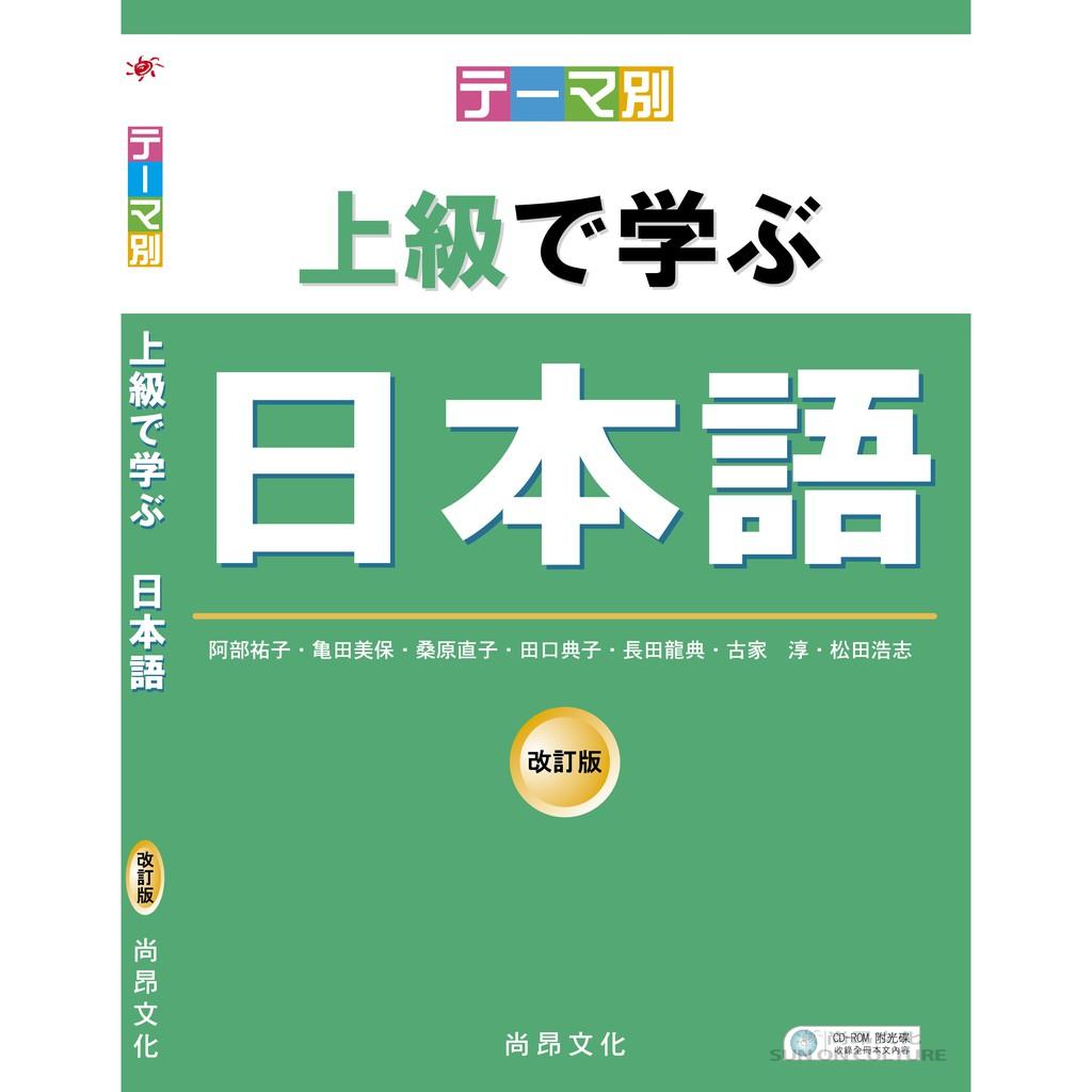 テーマ別 上級で学ぶ日本語-改訂版/主題別 上級學日語-改訂版