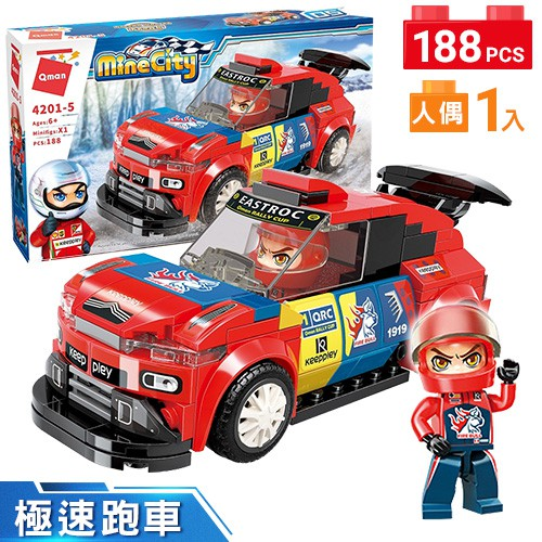 Qman啟蒙積木 男孩積木-極速跑車4201-5 日華好物