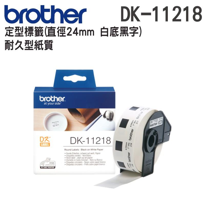 Brother DK-11218 圓形標籤帶 ( 直徑24mm 白底黑字 ) 耐久型紙質