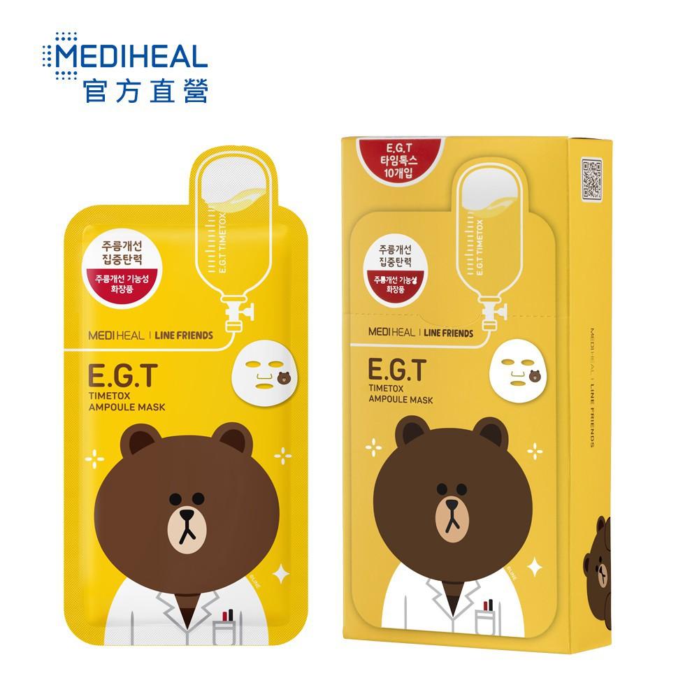 【MEDIHEAL】LINE FRIENDS 熊大逆時抗皺活膚保濕導入面膜 10片/盒-即期品 (2021/8/10)