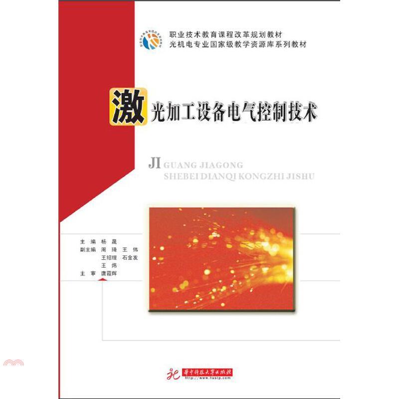 激光加工設備電氣控制技術(簡體書)[75折]