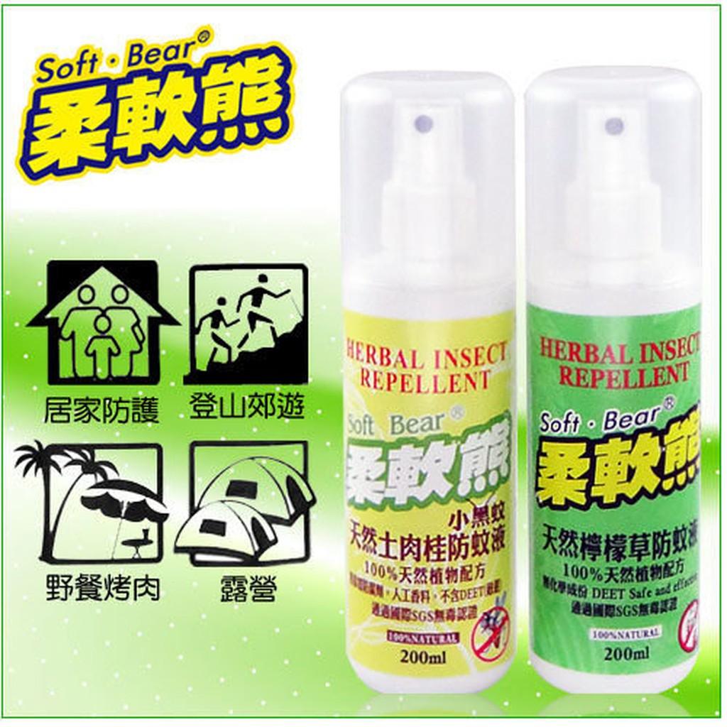 柔軟熊防蚊液200ml 通過國際SGS無毒認證 噴霧 廠商直送 現貨