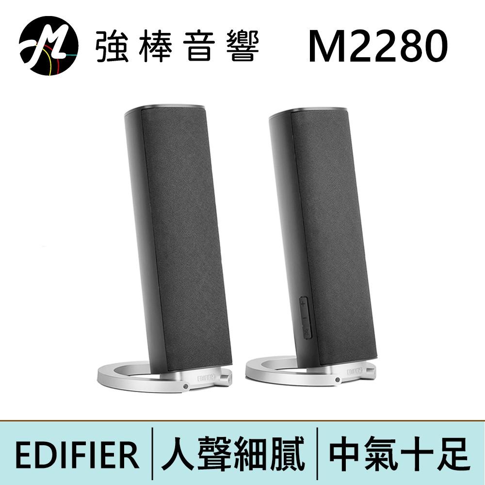 EDIFIER 漫步者 M2280 電腦喇叭 兩件式喇叭   強棒電子專賣店