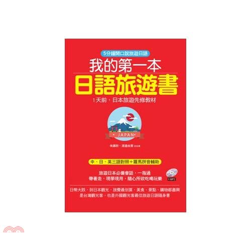 《哈福》我的第一本日語旅遊書:1天前,日本旅遊先修教材[79折]
