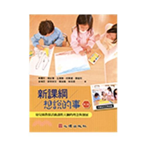 《心理》新課綱想說的事:幼兒園教保活動課程大綱的理念與發展[9折]