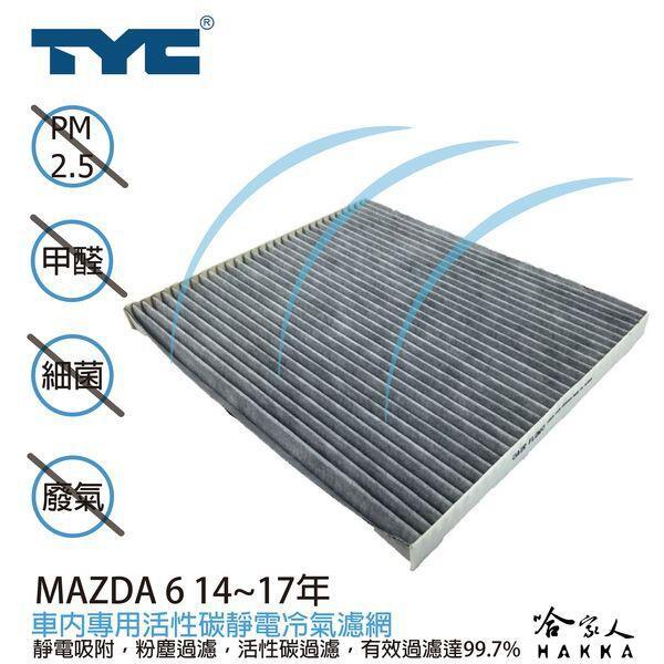 TYC MAZDA 6 馬自達 馬六 車用冷氣濾網 公司貨 附發票 汽車濾網 空氣濾網 活性碳 靜電濾網 冷氣芯 哈家人