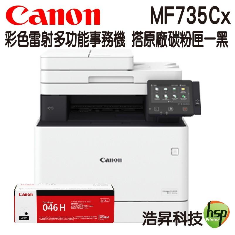 Canon imageCLASS MF735Cx 彩色雷射多功能印表機 搭CRG-046H原廠碳粉匣一黑