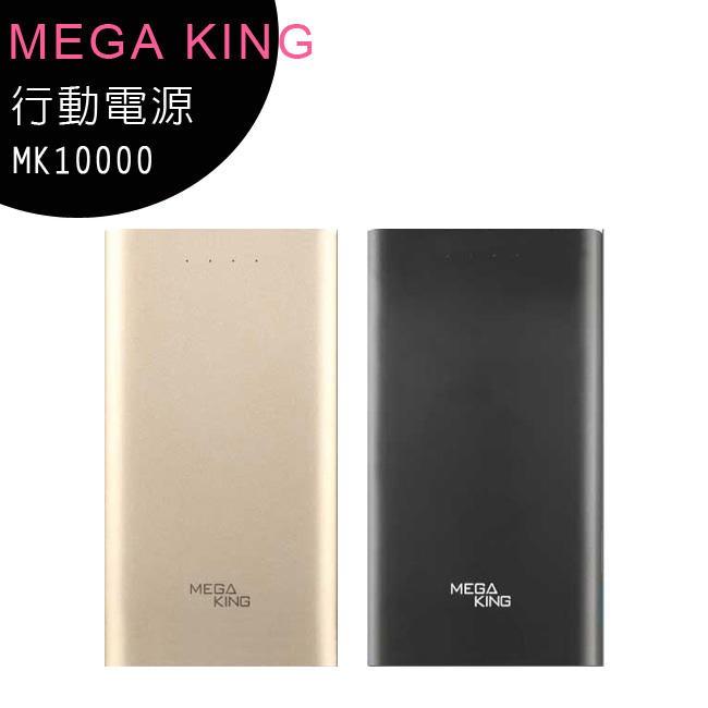 MEGA KING MK10000 iFlat 行動電源/隨身電源/BSMI認證 [ee7-2]