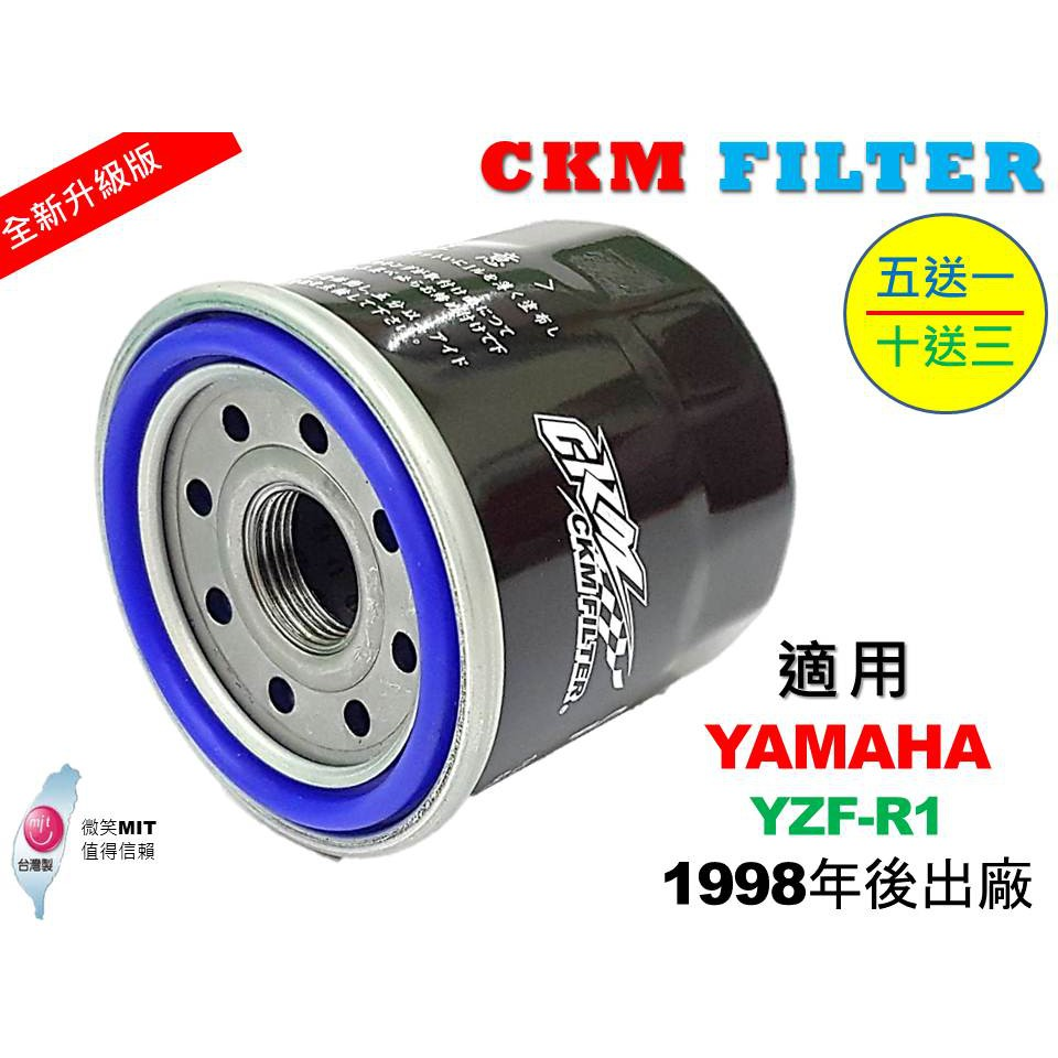 【CKM】山葉 YAMAHA YZF-R1 YZFR1 R1 超越 原廠 正廠 機油濾芯 濾芯 機油芯 KN-204