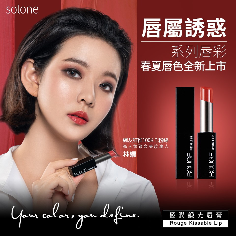 【iBeaute】Solone 極潤緞光唇膏(六色)