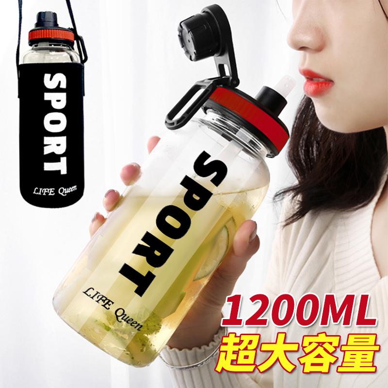 【增強免疫力】 運動風帶吸管高耐熱防爆大容量玻璃杯1200ml