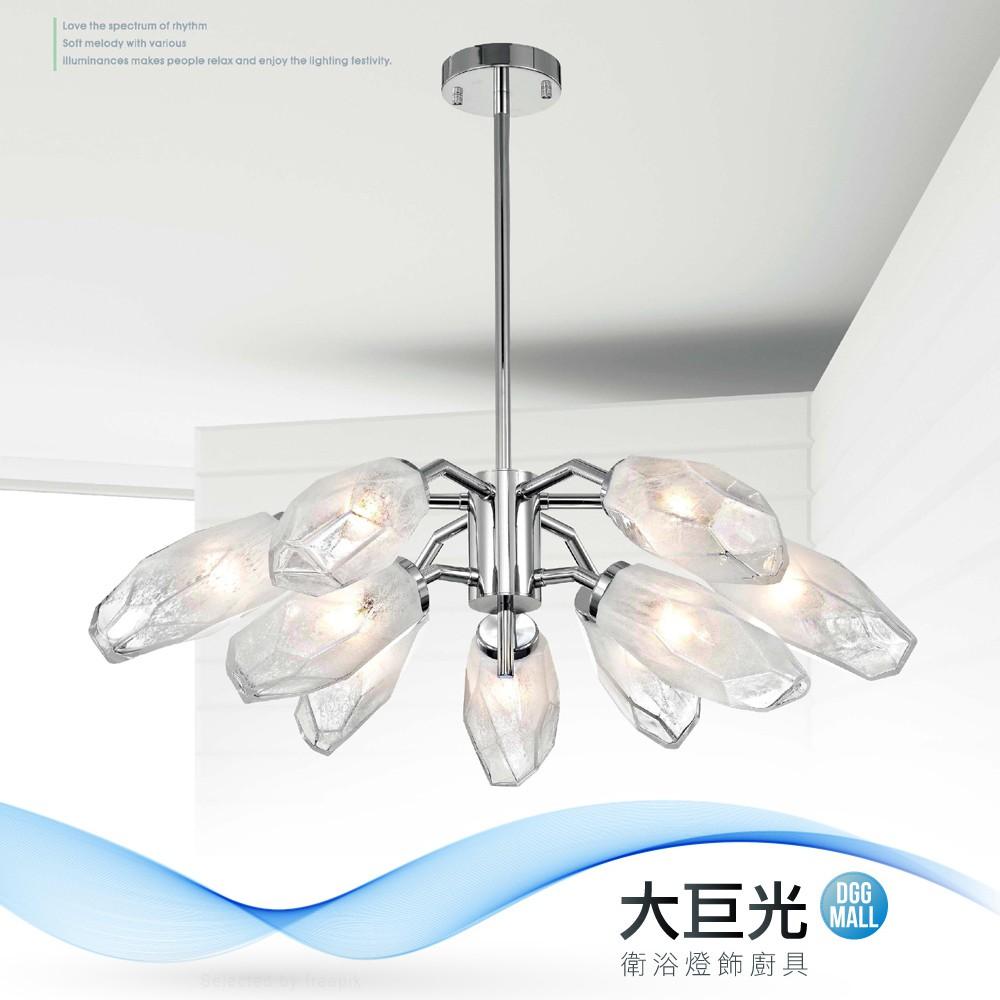 【大巨光】時尚風-E14-9燈吊燈(ME-0341)
