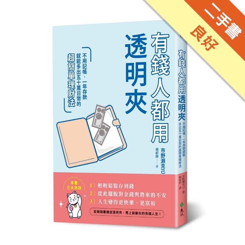 有錢人都用透明夾:不用記帳,一年存款就能多出五十萬日幣的超簡單理財法[二手書_良好]1297