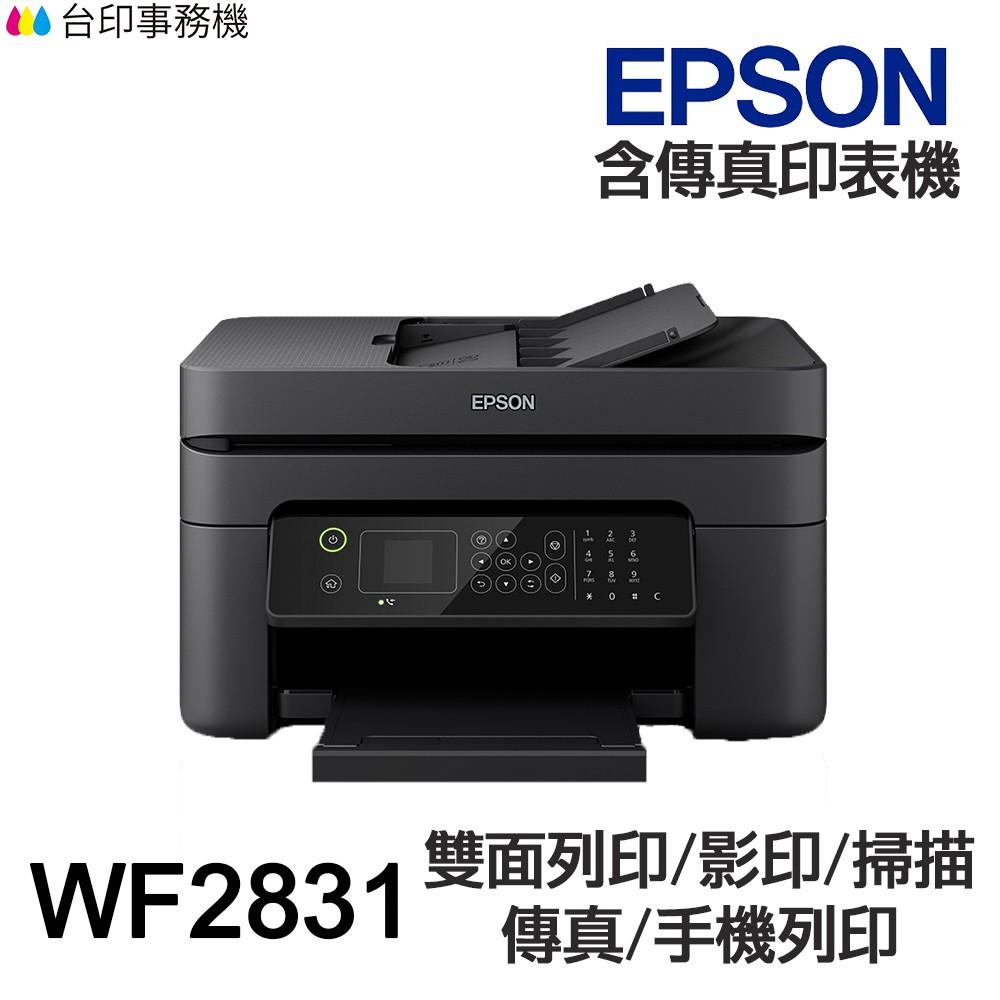 EPSON WF-2831 傳真多功能印表機 《噴墨》