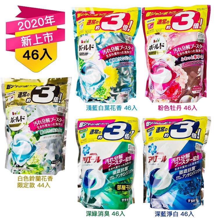 日本 P&G Ariel 3D 洗衣凝膠球 洗衣膠球 (補充包46顆裝)【和泰美妝】