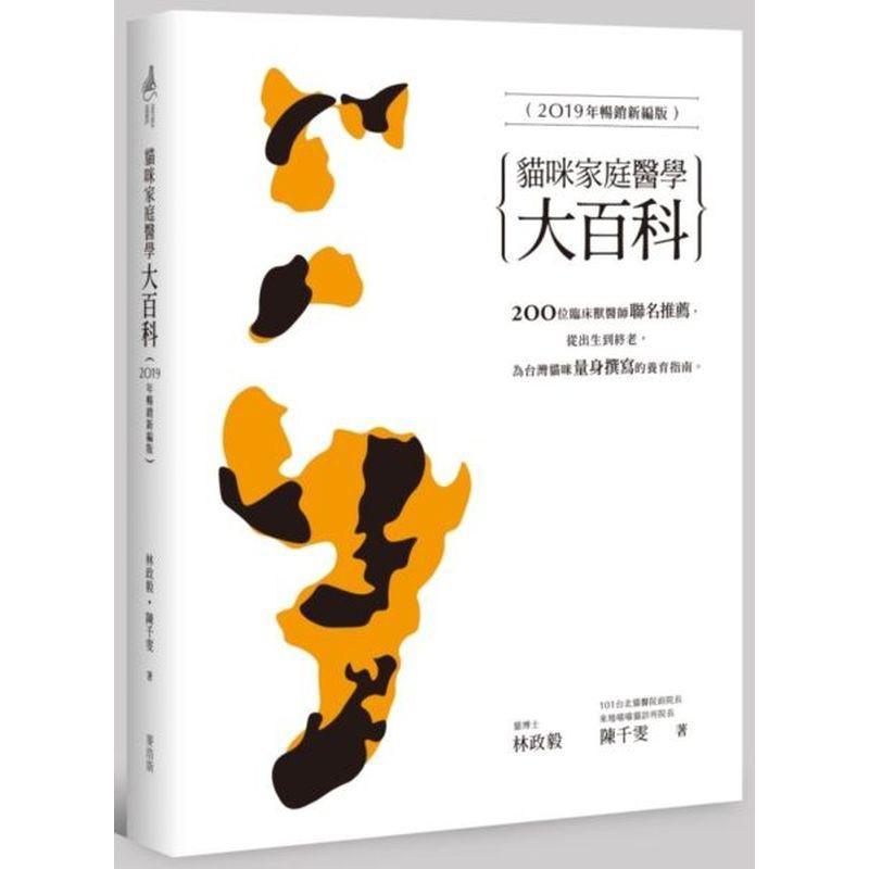 貓咪家庭醫學大百科(2019年暢銷新編版)【城邦讀書花園】