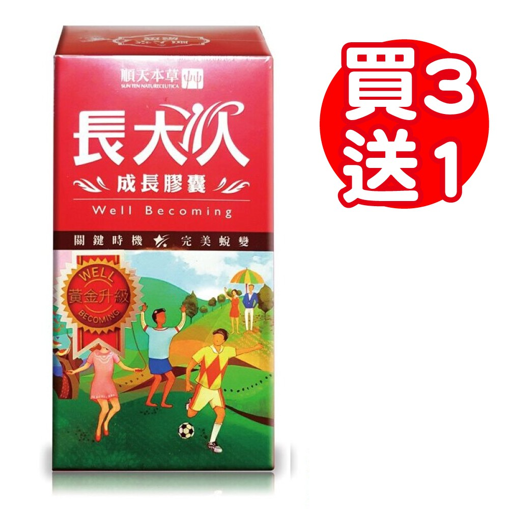 順天本草 長大人成長膠囊-黃金版 (女方) 60顆X4 專品藥局 (買3送1)【2015253】